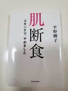 「肌断食」の本