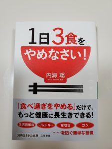 「1日3食をやめなさい」の本